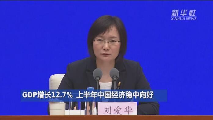 增长12.7%!上半年中国经济回稳向好