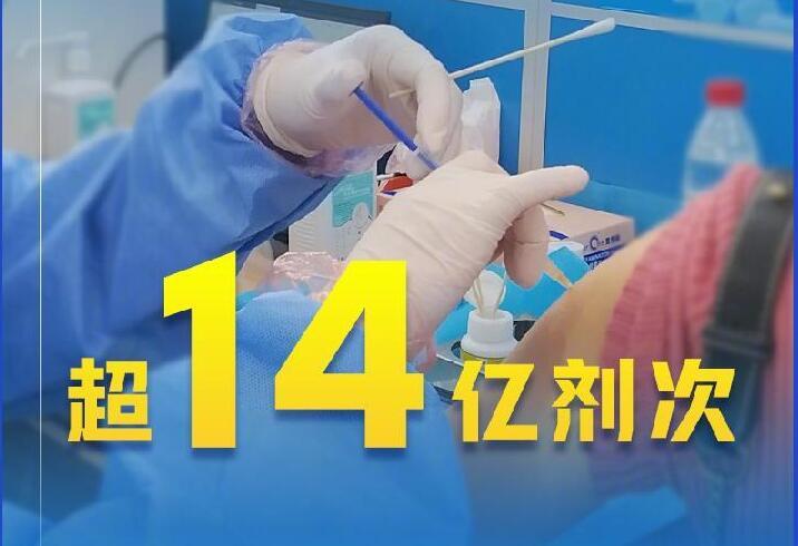 权威快报|全国新冠疫苗接种剂次超14亿